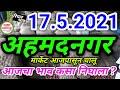 अहमदनगर कांदा भाव!कांदा बाजार भाव! kanda bajar bhav today! kanda bajar bhav!
