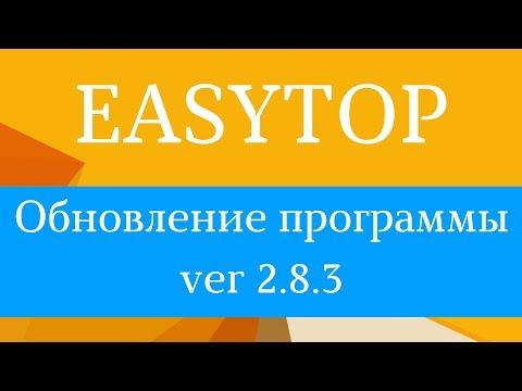 Обновление EasyTop 2.8.3 - программа для продвижения группы Вконтакте и накрутка подписчиков Вк