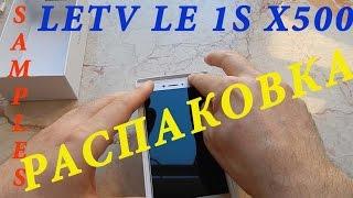 LeTV LE 1S распаковка