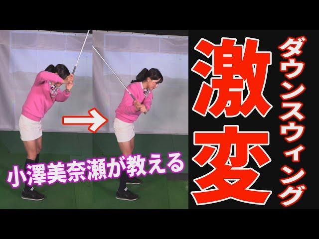 シャフトクロスに悩む人必見!小澤美奈瀬が教える、シャローに下ろすためのダウンスウィング