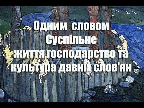 Одним словом -Суспільне життя,господарство та культура давніх слов'ян - 6 випуск