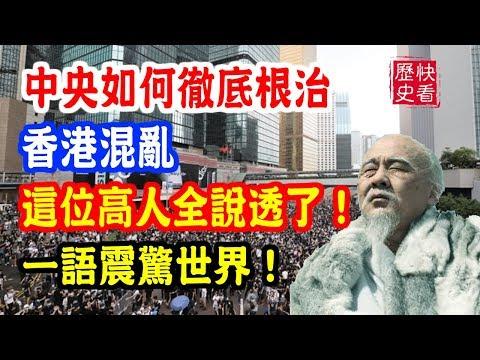 中央如何徹底根治香港混亂,這位高人全說透了!震驚世界!