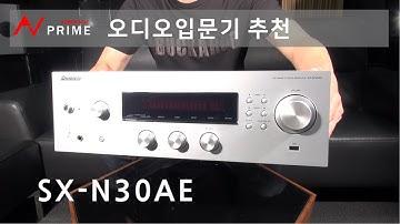 오디오 입문기 추천 - 출력 135W 앰프가 입문기로 나왔습니다. SX-N30AE 와 Signature 503 조합.