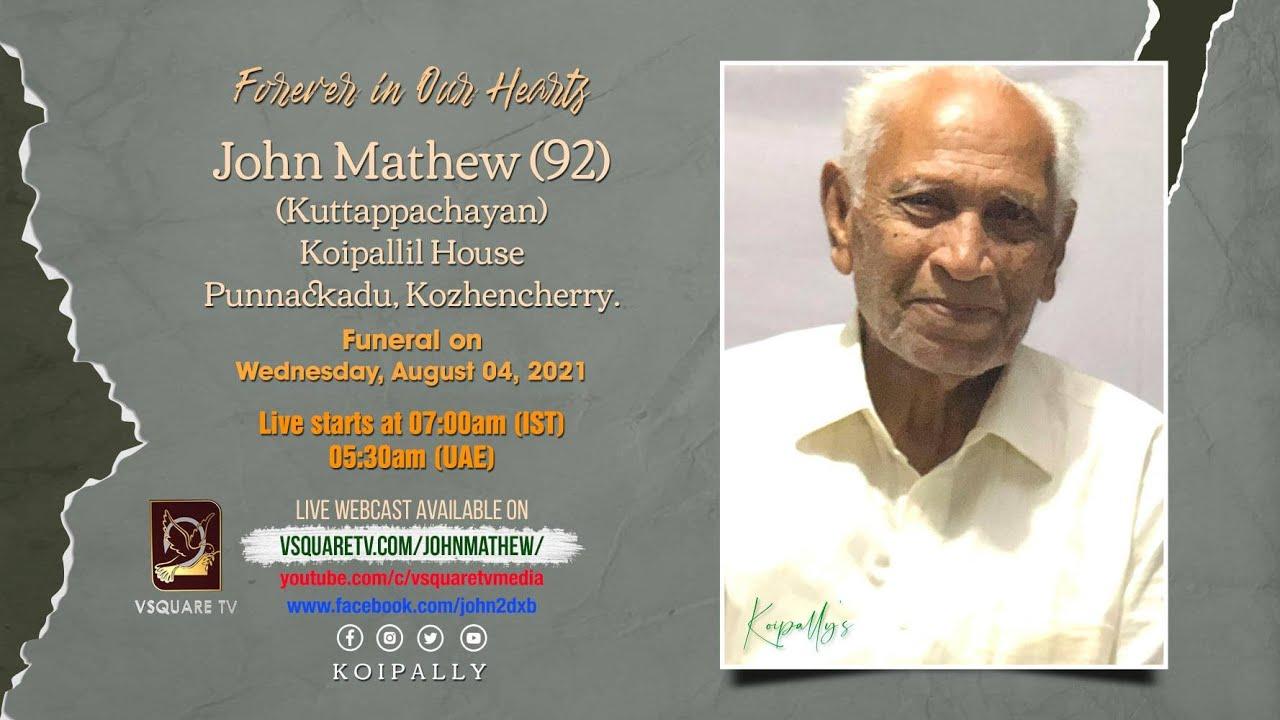 സംസ്കാരം - കൊയ്പ്പള്ളിൽ K. John Mathew-(കുട്ടപ്പച്ചായൻ 92 വയസ്സ്)