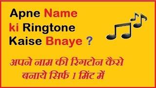 How To Make Ringtone of Your Name | अपने नाम की रिंगटोन कैसे बनायें  [HINDI] Technical Babu
