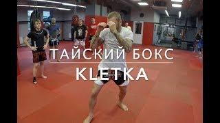 Как проходят тренировки по тайскому боксу в клубе KLETKA / Урок 1 — тренер Андрей Басынин