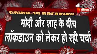 Breaking News: Lockdown को लेकर PM नरेंद्र मोदी के साथ गृह मंत्री की बैठक जारी