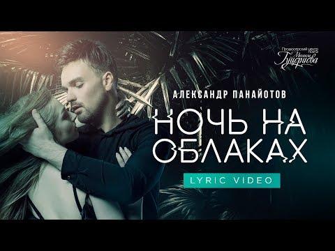 Александр Панайотов— «Ночь наоблаках» (Official Lyric Video)