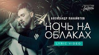 Александр Панайотов - Ночь на облаках (Lyric Video)