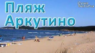 Пляжи Болгарии. Аркутино. Созополь(Это видео о пляже Болгарии Аркутино, который расположен в нескольких километрах от Созополя в живописном..., 2015-03-13T07:17:53.000Z)