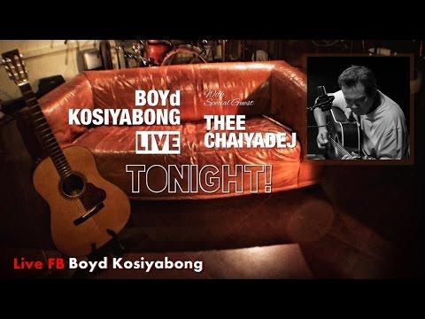 ถ่ายทอดสด Boyd Kosiyabong feat.ธีร์ ไชยเดช | 18 มกราคน 2559