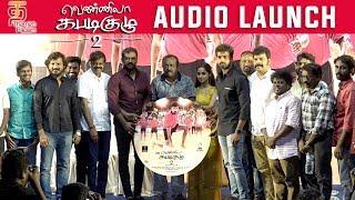 Vennila Kabaddi Kuzhu 2 Audio Launch Vikranth Soori Suseenthiran Selvashekaran V Selvaganesh
