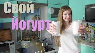 Йогурт в мультиварке. Технология приготовления