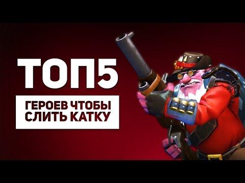 видео: Топ5 Героев Чтобы Слить Катку
