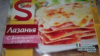 Обзор Лазанья с ветчиной и сыром садиа SADIA
