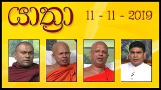YATHRA - යාත්රා | 11 - 11 - 2019 | SIYATHA TV Thumbnail