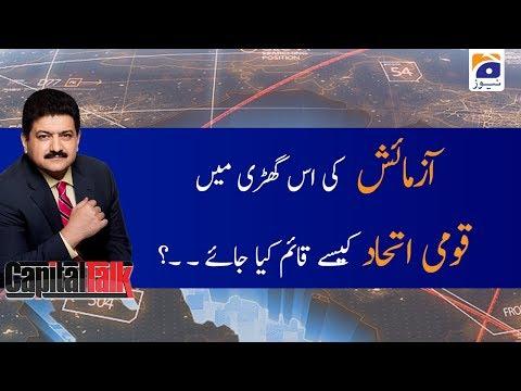 Capital Talk   Hamid Mir    2nd April 2020