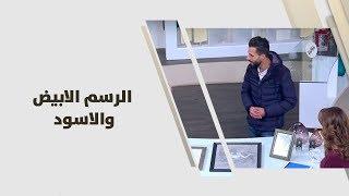 أحمد ابو غوش - الرسم الابيض والاسود