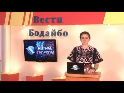 Вести Бодайбо 2020-01-17