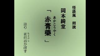 怪談風朗読 岡本綺堂「赤膏薬(あかこうやく)」