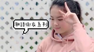 Publication Date: 2019-03-01 | Video Title: 潮之手作(潮州會館中學)