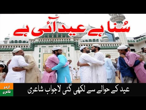 Suna Hai Eid Aayi Hai | Eid Special Sad Urdu Poetry With Lyrics