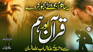 Tearful Emotional Kalaam😭, Quran Aur Hum, Zubair Gabool, Islamic Releases