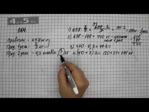 Как решать задачи по математике 5 класс ГДЗ Решебник по