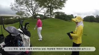 태국 3색 골프. 여행. 태국어 골프용어. 에메랄드 클…