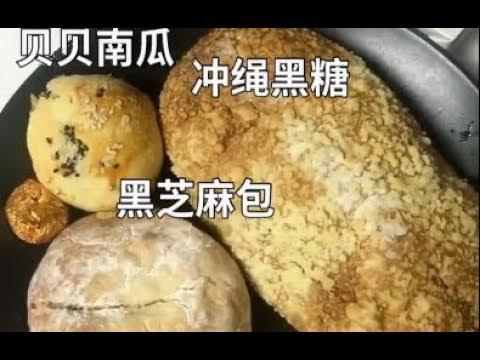 那个欧包好像叫冲绳黑糖~很软 里面葡萄干啥的 很健康蛋黄酥