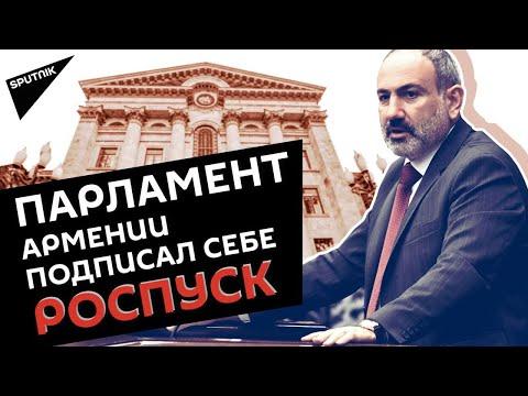 Парламент Армении распущен   до выборов остаётся 40 дней