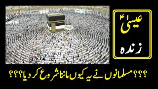 مسلمانوں میں یہ کہاں سے تصور آیا ہے کہ عیسیؑ زندہ ہیں