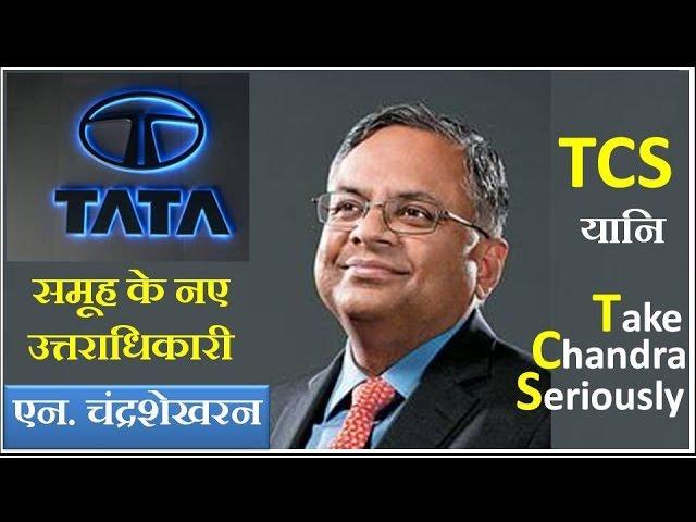 टाटा समूह के नए उत्तराधिकारी- एन.चंद्रशेखरन | TCS यानि Take Chandra Seriously