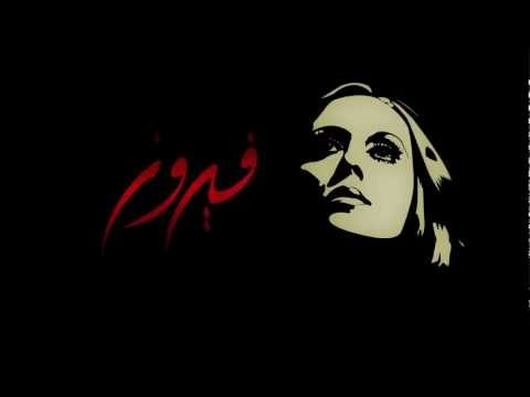Fairuz - Ana la Habibi (Remastered by Ziad Rahbani)