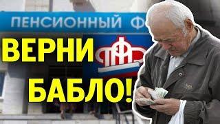 Пенсионеров заставят вернуть лишние деньги