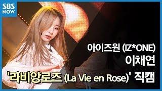 SBS  - 아이즈원 '이채연' 라비앙로즈(La Vie en Rose) 리허설 직캠 / SBS 'INKIGAYO' IZ*ONE 'Lee Chaeyeon' FanCam