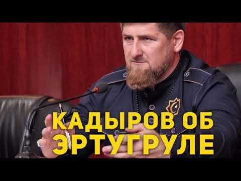 КАДЫРОВ РАСКРИТИКОВАЛ СЕРИАЛ ЭРТУГРУЛ