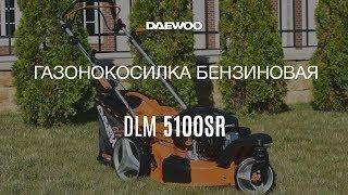 Газонокосилка бензиновая Daewoo DLM 5100SR Обзор [Daewoo Power Products Russia]