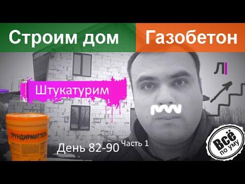 видео: Строим дом из газобетона. День 82-90. Демонтаж опалубки и штукатурим стены. Часть 1