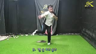쇼케이 스포츠 베이스볼 포수 2루송구 단계별 연습