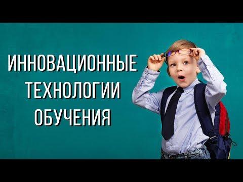 """Инновационные технологии обучения грамоте, реализация в учебнике """"Букварь"""". Начальное образование"""