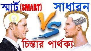 এটি আপনাকে স্মার্ট করে তুলবে। Habits That  Make You SMART   How to be SMART in bangla   by SND