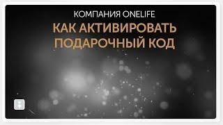 Компания OneLife Активация кода