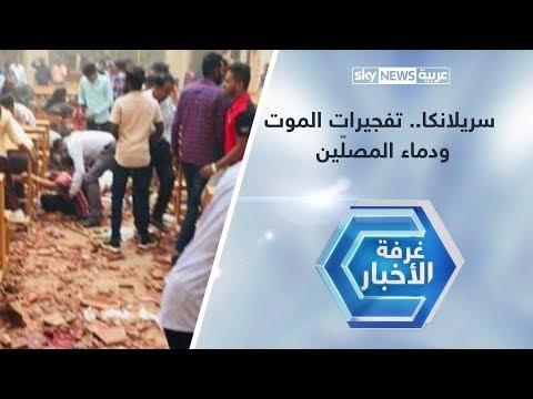 سريلانكا.. تفجيرات الموت ودماء المصلّين  - نشر قبل 4 ساعة