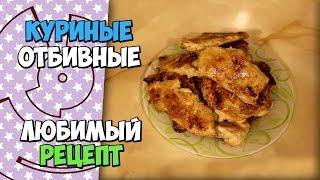 Золотистые отбивные из куриного филе | Любимый рецепт | Маленькие женские штучки