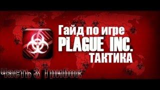 Гайд по игре Plague inc  тактика прохождения за грибок
