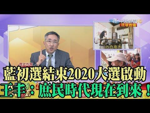 【精彩】藍初選結束2020大選啟動 王丰:庶民時代現在到來!