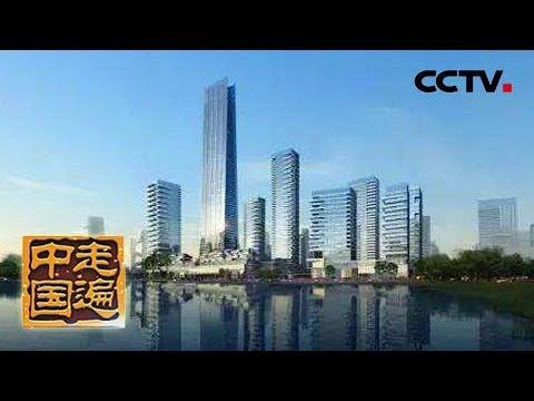 Download 《走遍中国》 系列片《大国基业——超凡建筑》(5)利刃出击 20180824 | CCTV中文国际