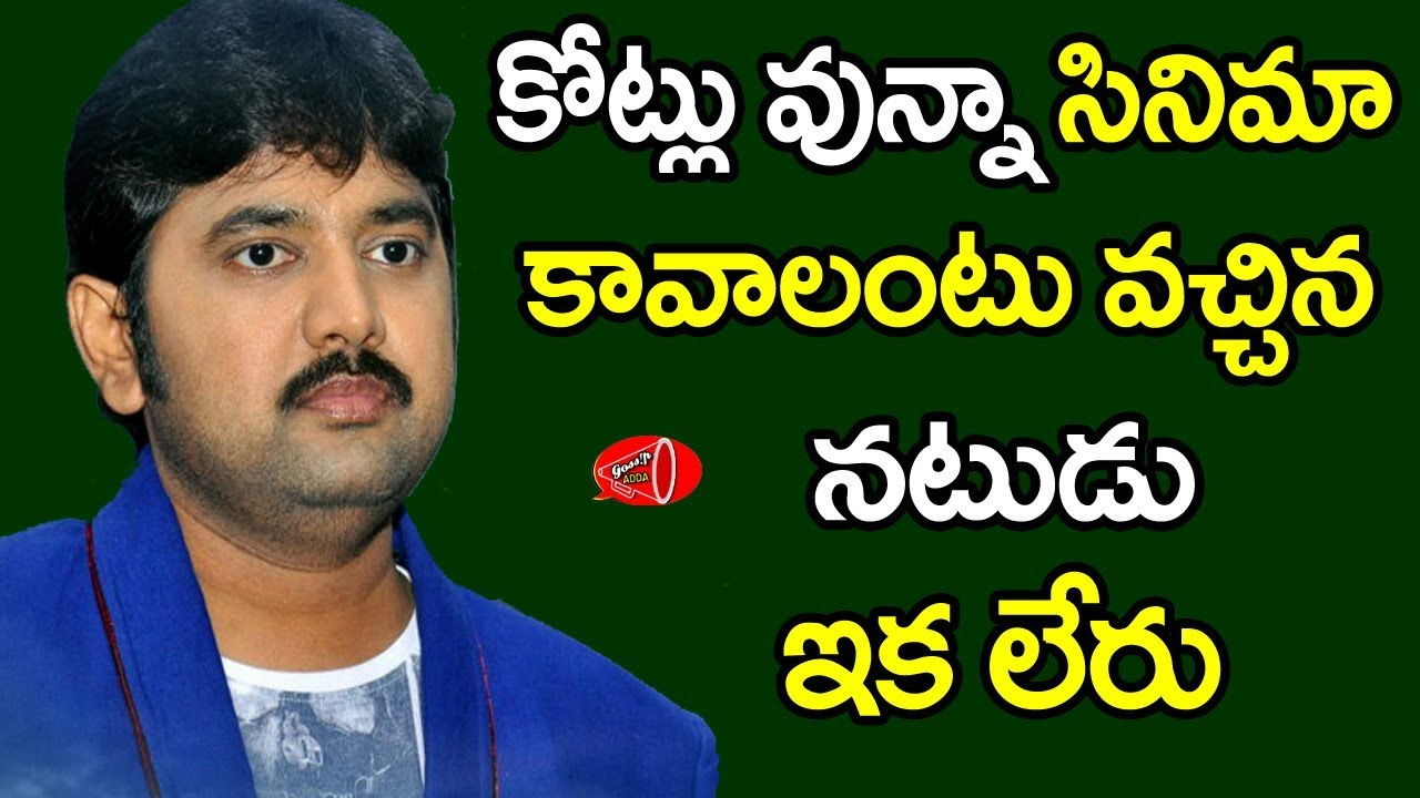 Download Hero Kamalakar Reddy is the Real karodpathi in Tollywood | Gossip Adda