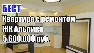 видео Цены на квартиры в Пятигорске во вторичном жилье. Стоимость квадратного метра вторички Пятигорска.